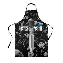 Фартук кулинарный Служу России: нож цвета 3D — фото 1