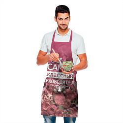 Фартук кулинарный Самый классный руководитель цвета 3D — фото 2