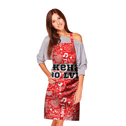 Фартук кулинарный Жена 80 lvl цвета 3D — фото 2