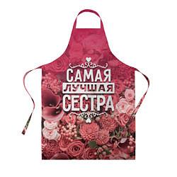 Фартук кулинарный Лучшая сестра цвета 3D — фото 1