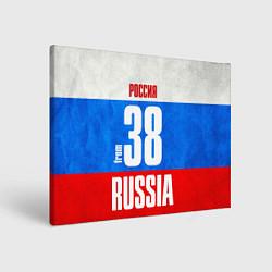 Холст прямоугольный Russia: from 38 цвета 3D-принт — фото 1