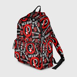 Рюкзак Без баб! цвета 3D-принт — фото 1
