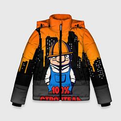 Куртка зимняя для мальчика Строитель 1 цвета 3D-черный — фото 1