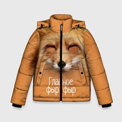 Куртка зимняя для мальчика Лисичка: фыр-фыр цвета 3D-черный — фото 1
