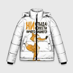 Куртка зимняя для мальчика Ни стыда ни совести - фото 1