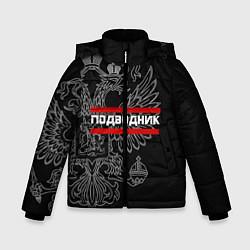 Куртка зимняя для мальчика Подводник: герб РФ цвета 3D-черный — фото 1