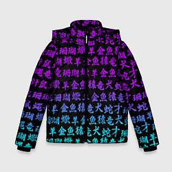 Детская зимняя куртка для мальчика с принтом НЕОНОВЫЕ ИЕРОГЛИФЫ, цвет: 3D-черный, артикул: 10215999306063 — фото 1