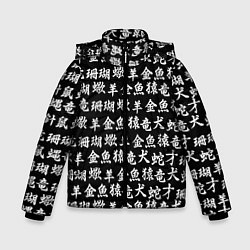 Куртка зимняя для мальчика ИЕРОГЛИФЫ цвета 3D-черный — фото 1