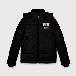 Детская зимняя куртка для мальчика с принтом Dream, цвет: 3D-черный, артикул: 10222002706063 — фото 1
