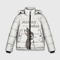 Куртка зимняя для мальчика Мамин зайка цвета 3D-черный — фото 1