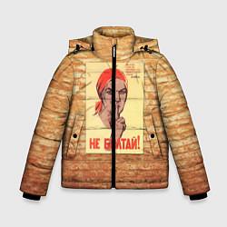 Куртка зимняя для мальчика Плакат СССР 1 цвета 3D-черный — фото 1