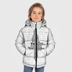 Куртка зимняя для мальчика Облако тегов: белый цвета 3D-черный — фото 2