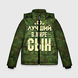 Детская зимняя куртка для мальчика с принтом Лучший в мире сын, цвет: 3D-черный, артикул: 10081371206063 — фото 1