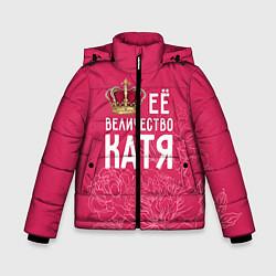 Куртка зимняя для мальчика Её величество Катя цвета 3D-черный — фото 1