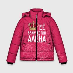 Куртка зимняя для мальчика Её величество Алёна цвета 3D-черный — фото 1