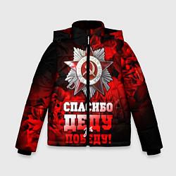 Куртка зимняя для мальчика 9 мая 17 цвета 3D-черный — фото 1