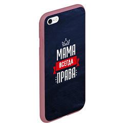 Чехол iPhone 6/6S Plus матовый Мама всегда права цвета 3D-малиновый — фото 2