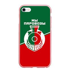 Чехол iPhone 6/6S Plus матовый Мы паровозы цвета 3D-баблгам — фото 1