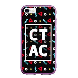 Чехол iPhone 7/8 матовый Стас цвета 3D-фиолетовый — фото 1