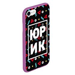 Чехол iPhone 7/8 матовый Юрик цвета 3D-фиолетовый — фото 2