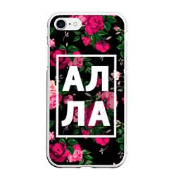 Чехол iPhone 7/8 матовый Алла цвета 3D-белый — фото 1