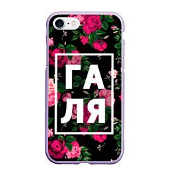 Чехол iPhone 7/8 матовый Галя цвета 3D-светло-сиреневый — фото 1