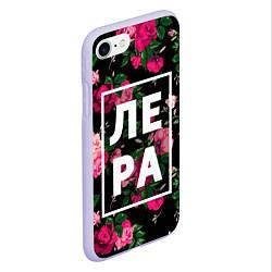 Чехол iPhone 7/8 матовый Лера цвета 3D-светло-сиреневый — фото 2