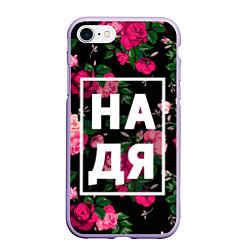 Чехол iPhone 7/8 матовый Надя цвета 3D-светло-сиреневый — фото 1