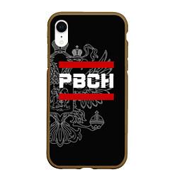 Чехол iPhone XR матовый РВСН: герб РФ цвета 3D-коричневый — фото 1