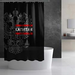 Шторка для душа Капитан: герб РФ цвета 3D — фото 2