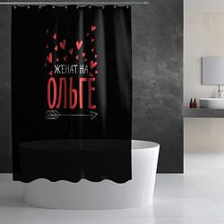Шторка для душа Женат на Ольге цвета 3D-принт — фото 2