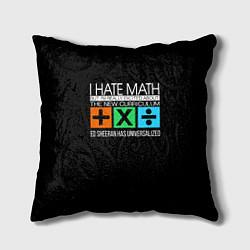 Подушка квадратная Ed Sheeran: I hate math цвета 3D-принт — фото 1