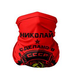 Бандана-труба с принтом Николай: сделано в СССР, цвет: 3D, артикул: 10140204905527 — фото 1