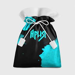 Мешок для подарков Ария цвета 3D — фото 1