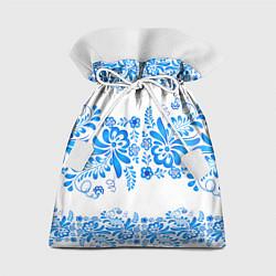 Мешок для подарков Гжель цвета 3D — фото 1