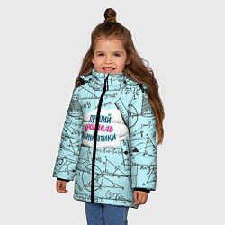 Куртка зимняя для девочки Учителю математики цвета 3D-черный — фото 2