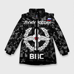 Куртка зимняя для девочки ВВС: Служу России цвета 3D-черный — фото 1