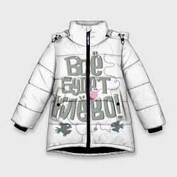 Куртка зимняя для девочки Все будет клево! цвета 3D-черный — фото 1