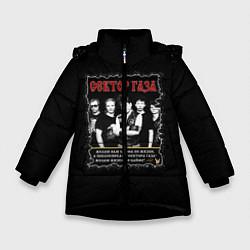 Куртка зимняя для девочки Сектор Газа: Желаю вам кайфа цвета 3D-черный — фото 1