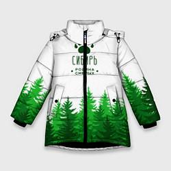 Куртка зимняя для девочки Сибирь - родина смелых - фото 1