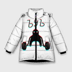 Куртка зимняя для девочки ЪУЪ СЪУКА КАЧОК цвета 3D-черный — фото 1