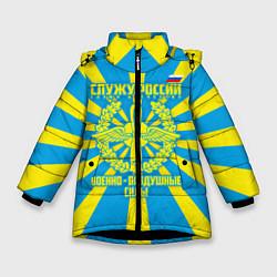 Куртка зимняя для девочки Военно - воздушные силы цвета 3D-черный — фото 1