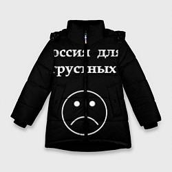 Куртка зимняя для девочки Россия для грустных цвета 3D-черный — фото 1