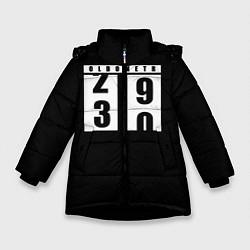 Куртка зимняя для девочки OLDOMETR 30 лет - фото 1