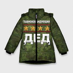 Куртка зимняя для девочки Главнокомандующий ДЕД цвета 3D-черный — фото 1