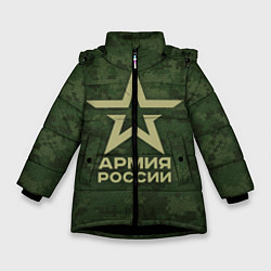 Куртка зимняя для девочки Армия России цвета 3D-черный — фото 1