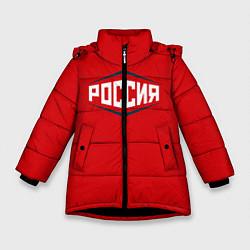 Куртка зимняя для девочки Россия цвета 3D-черный — фото 1