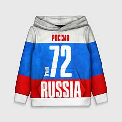 Толстовка-худи детская Russia: from 72 цвета 3D-белый — фото 1