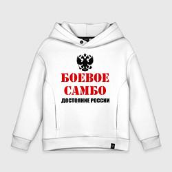 Толстовка оверсайз детская Боевое самбо России цвета белый — фото 1