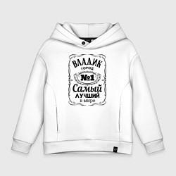 Толстовка оверсайз детская Владивосток лучший город цвета белый — фото 1